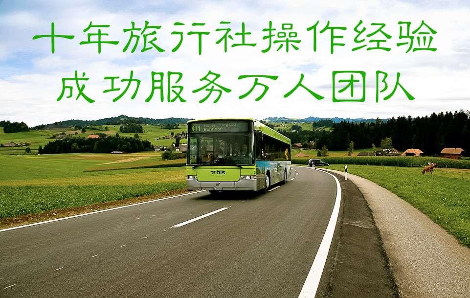 山东研学旅行